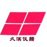 上海久滨仪器有限公司